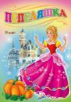 Пепеляшка (ISBN: 9789543610907)
