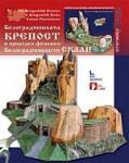 Хартиен модел: Белоградчишката крепост и природен феномен Белоградчишките скали (ISBN: 9789546721181)