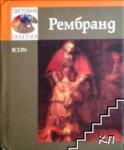 Рембранд (ISBN: 9789548517447)