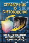 Кратък справочник пo счeтoвoдствo 2009 (ISBN: 9789549197808)