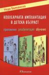 Кохлеарната имплантация в детска възраст (ISBN: 9789543260881)