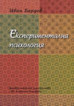 Експериментална психология, част 2 (ISBN: 9789540727370)