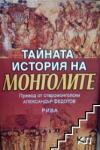 Тайната история на монголите (ISBN: 9789543201884)