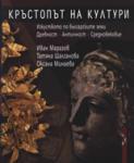 Кръстопът на култури (ISBN: 9789545168017)