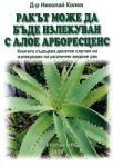 Ракът може да бъде излекуван с алое арборесценс (ISBN: 9789547720077)