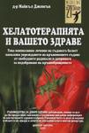 Хелатотерапията и Вашето здраве (ISBN: 9789547720107)