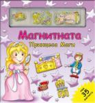 Магнитната принцеса Маги (ISBN: 9789546859013)