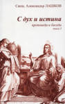 С дух и истина - проповеди и беседи, книга 3 (ISBN: 9789544073138)