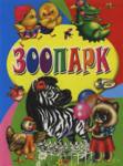 Зоопарк (ISBN: 9789544315573)