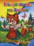 Къщичката на Зайко (ISBN: 9789544315580)