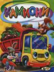 Камиони (ISBN: 9789544315528)