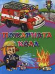 Пожарната кола (ISBN: 9789544315535)