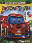 Състезателни автомобили (ISBN: 9789544315559)