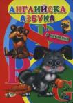 Английска азбука - в картинки (ISBN: 9789544315603)