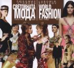 Световната мода. Трета част. Италия (ISBN: 9789549234619)