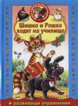Шишко и Рошко ходят на училище (ISBN: 9789544315658)