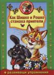 Как Шишко и Рошко станаха приятели (ISBN: 9789544315665)