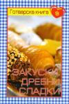 Закуски и дребни сладки (ISBN: 9789549883268)