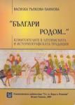 Българи родом (ISBN: 9789545246845)