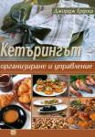 Кетърингът - организиране и управление (ISBN: 9789548496858)