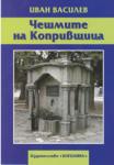 Чешмите на Копривщица (ISBN: 9789546760784)