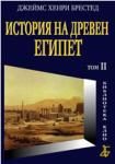 История на Древен Египет. Том 2 (ISBN: 9789545843457)