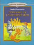 Приказка за Слънчевата фея, книжка 6 (ISBN: 9789544800796)