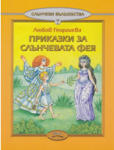 Приказка за Слънчевата фея, книжка 7 (ISBN: 9789544800789)