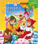 Хензел и Гретел - 6 приказни пъзела (ISBN: 9789545296291)