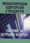 Международни одиторски стандарти (ISBN: 9789549197891)