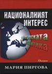 Националният интерес в българската политика (ISBN: 9789543260959)