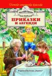 Приказки и легенди (ISBN: 9789542607618)