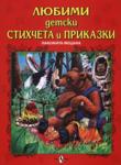 Любими детски стихчета и приказки: Лакомата мецана (ISBN: 9789548261586)