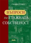 Въпроси на етажната собственост (ISBN: 9789547305809)