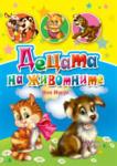 Децата на животните (ISBN: 9789543610785)