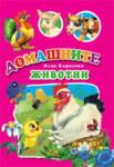 Домашните животни (ISBN: 9789543610761)