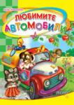 Любимите автомобили (ISBN: 9789543610778)