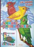 Умните папагалчета (ISBN: 9789543610679)