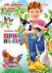 При баба на село (ISBN: 9789543610662)