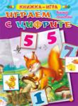 Играем с цифрите (ISBN: 9789543610709)