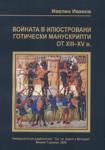 Войната в илюстровани готически манускрипти от XIII-XV в (ISBN: 9789545246944)