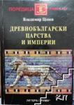 Древнобългарски царства и империи (ISBN: 9789547381377)