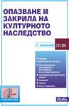 Опазване и закрила на културното наследство (ISBN: 9789547305731)
