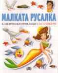 Малката русалка със стикери (ISBN: 9789546577382)