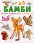 Бамби със стикери (ISBN: 9789546577368)