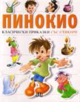 Пинокио със стикери (ISBN: 9789546577412)