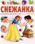Снежанка със стикери (ISBN: 9789546577399)