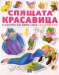 Спящата красавица със стикери (ISBN: 9789546577375)