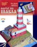 Хартиен модел: Фарът на Шабла (ISBN: 9789546721129)