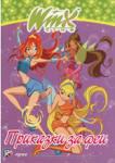 Приказки за феи (ISBN: 9789543082285)